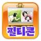 나만의이모티콘(무료)