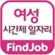 파인드잡 여성 시간제 일자리 채용관