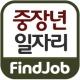 파인드잡 중장년시간제 일자리 채용