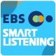 영어듣기 1등급 - EBS스마트리스닝