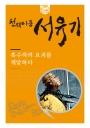 천웨이동 서유기 2부
