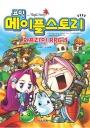 코믹 메이플 스토리 오프라인 RPG