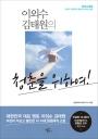 이외수 김태원의 청춘을 위하여!