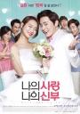 나의 사랑 나의 신부 (2014)
